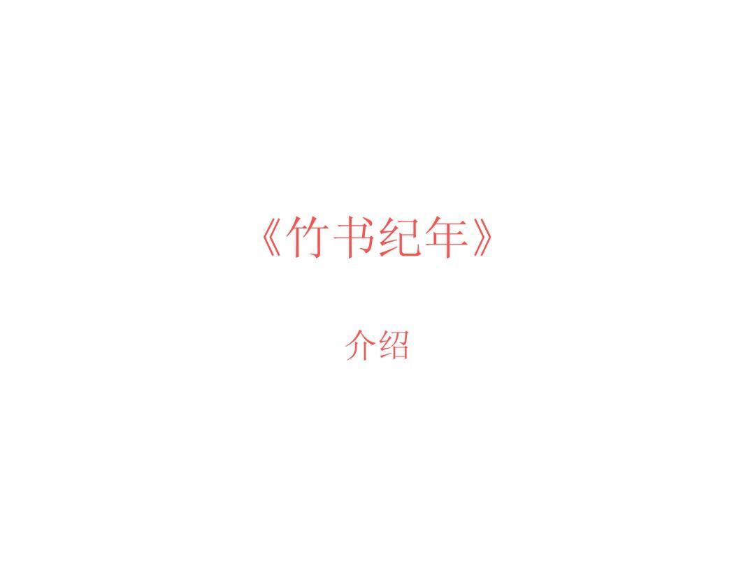 竹书纪年》穆天子传4