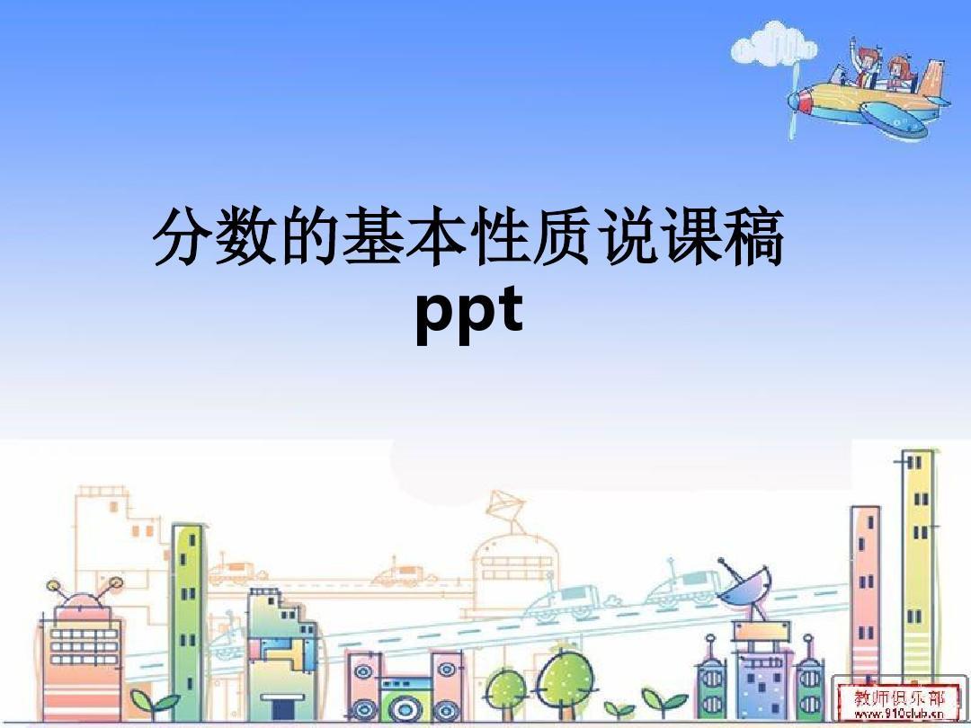 年级的基本性质说课稿pptppt上册四分数课件第32课备课图片