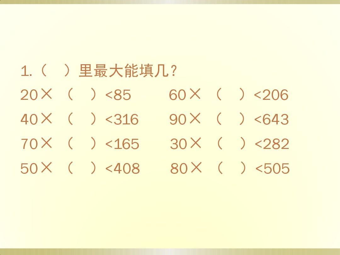 2.2课件接近整十数的填空语法笔算课高三ppt除法除数公开优秀教案图片