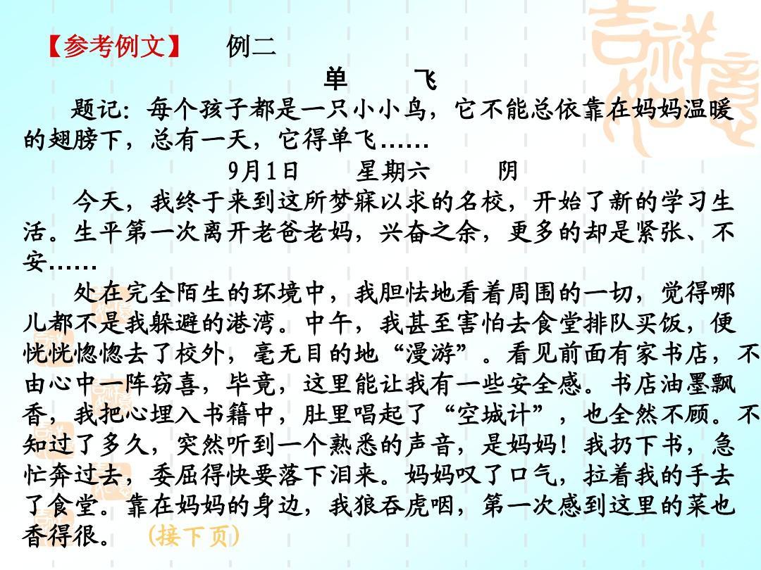 中考专题初中课件作文作文:语文话题pptv专题徐汇大全图片