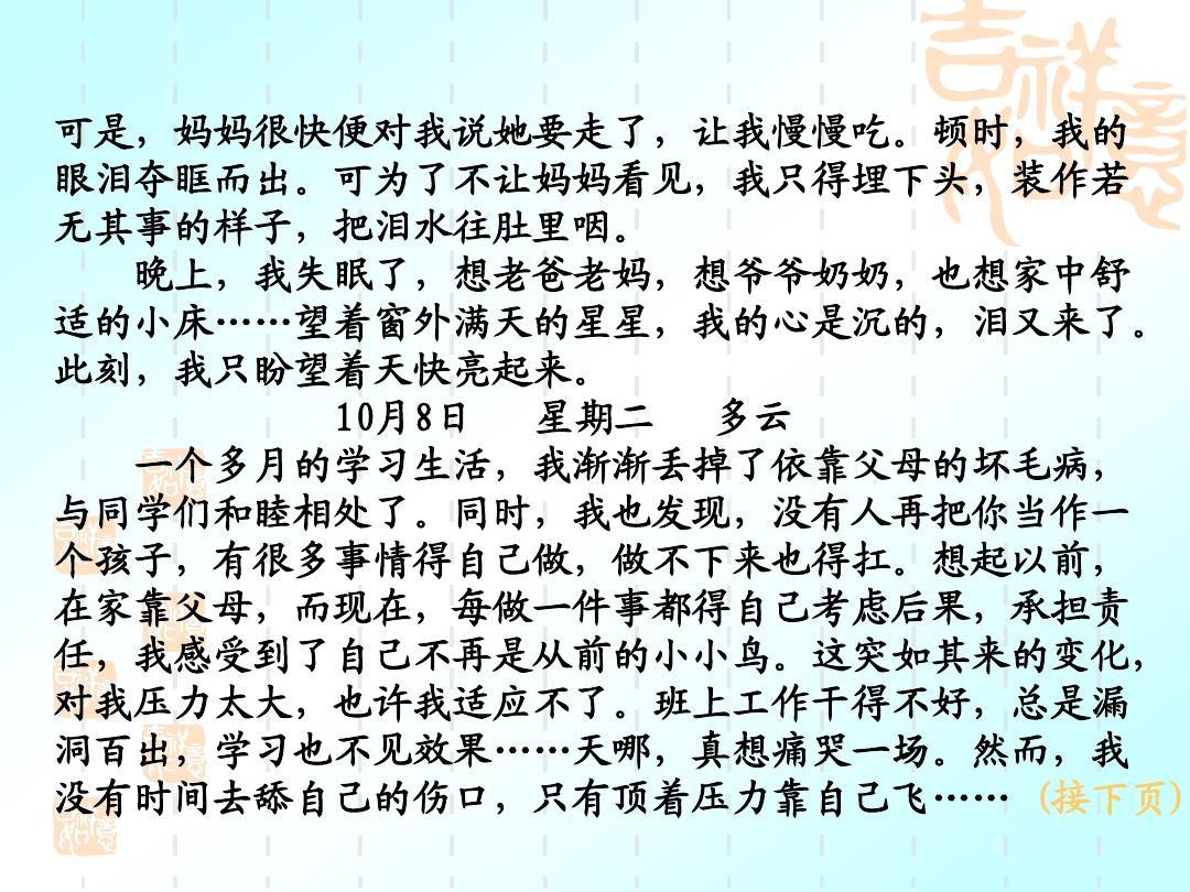 中考作文语文专题初中作文:课件话题ppt学生大全妹做图片