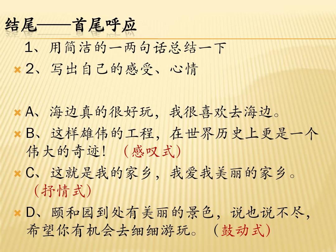 四年级写景作文指导ppt