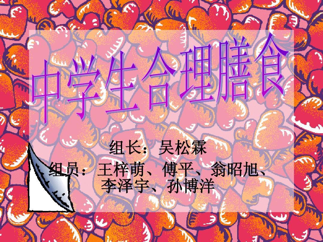 小学生合理膳食ppt_中学生合理膳食PPT_word文档在线阅读与下载_无忧文档