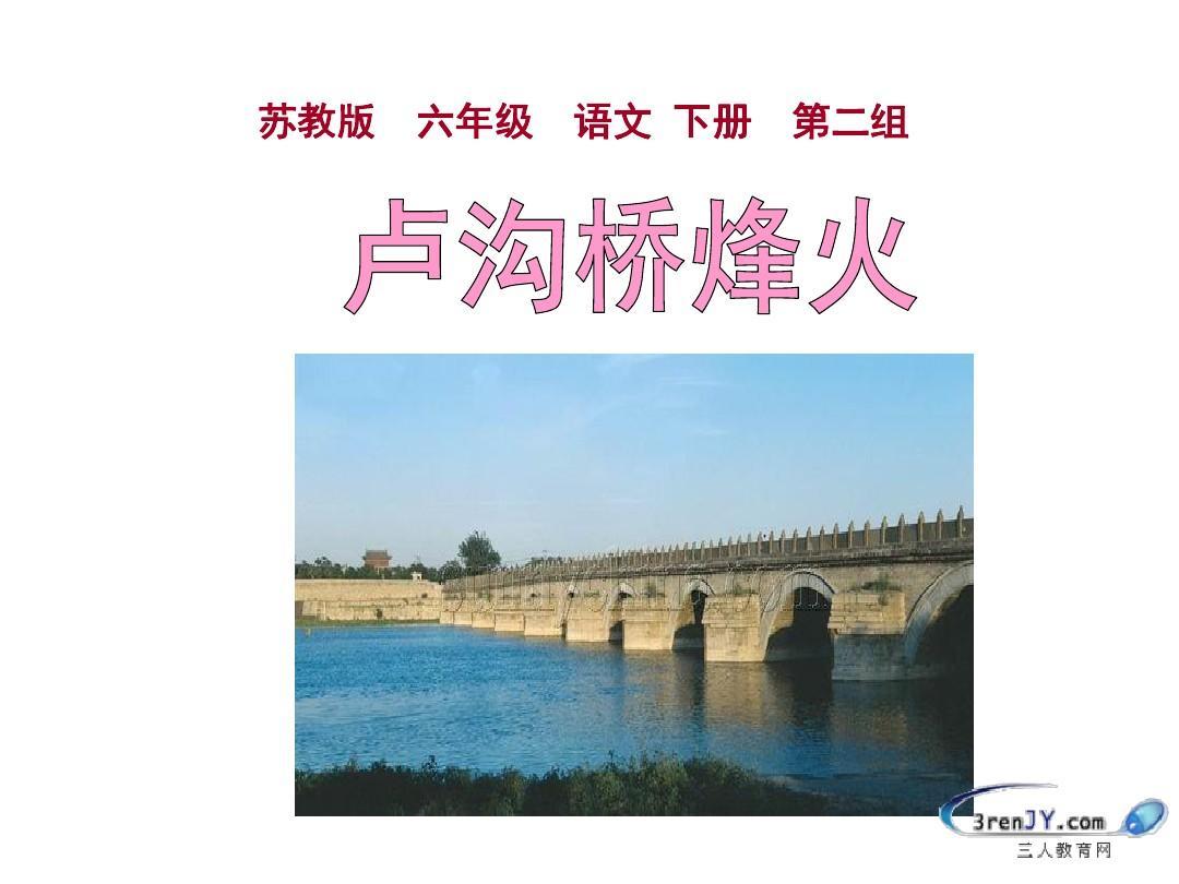 (苏教版)六年级下册语文《卢沟桥烽火》教学课件