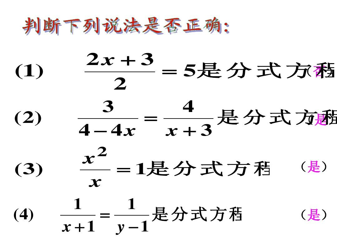 简单分式不等式的解法_分式方程的解法例题_一元一次分式不等式解法