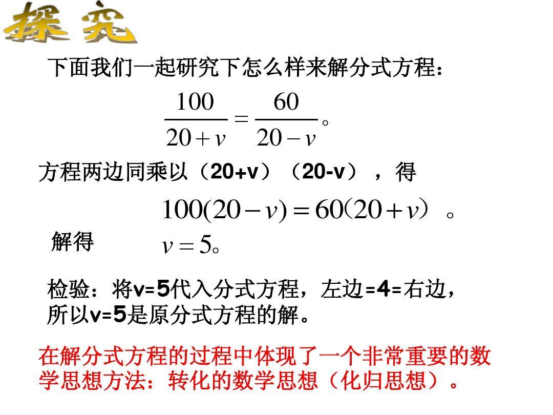 一元一次分式不等式解法_高中分式不等式的解法_分式方程的解法例题