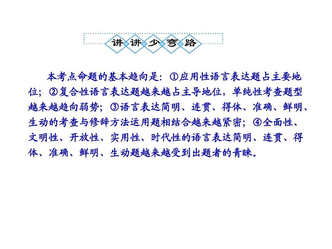 人教版2012语文全套解析一轮复习精品学案:语言表达简明,连贯,得体