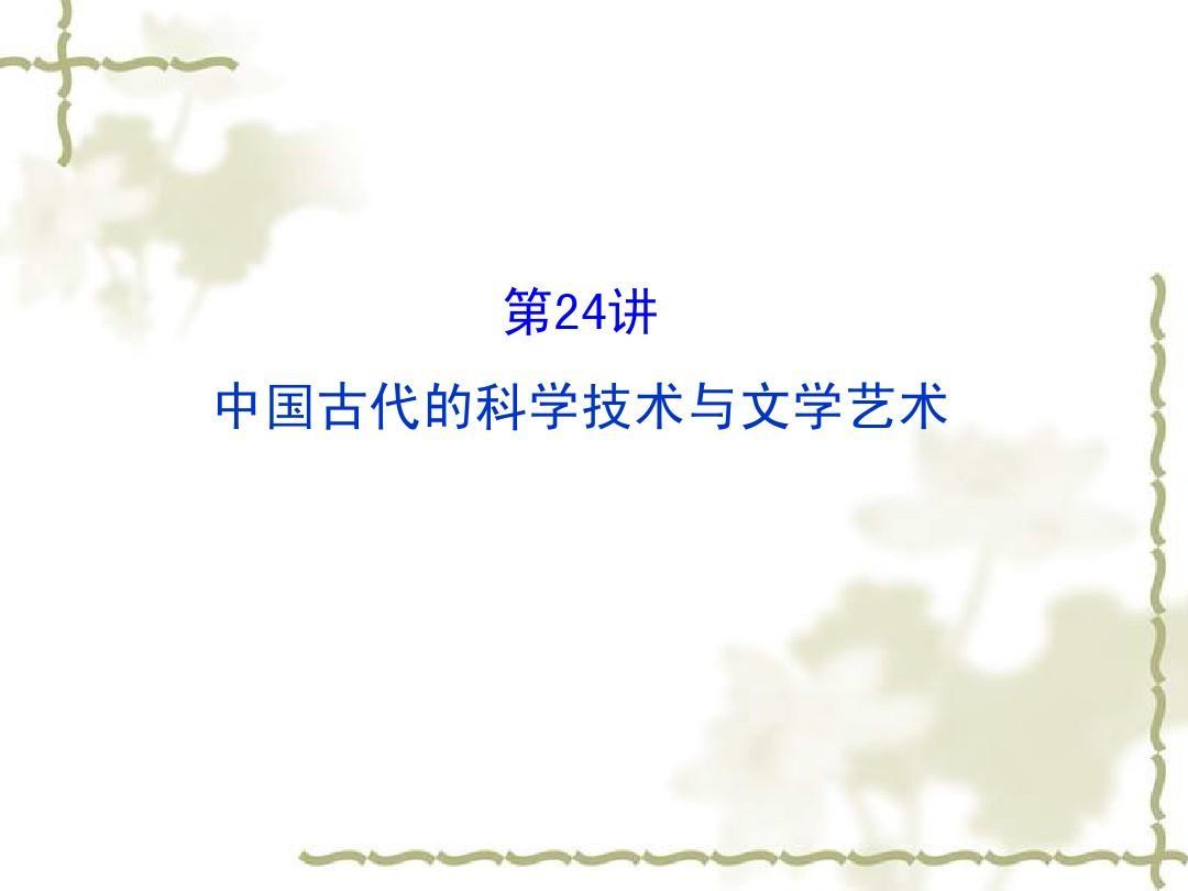第一文学网第1页_中国古代的科学技术与文学艺术