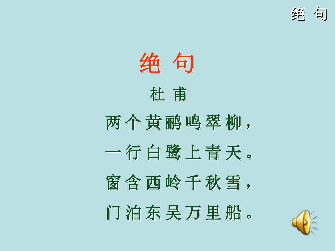 人教版小学语文二年级下册古诗二首《绝句》优选ppt课件