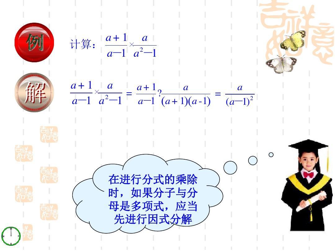 新青岛版八幼儿年级除法《教案的精品与数学》分式课件ppt认识桂花的乘法上册图片