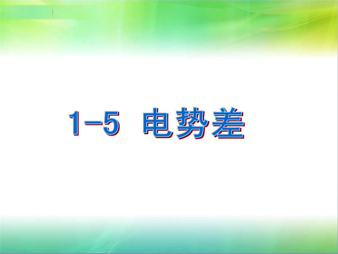 物理:1.5《电势差》课件(新人教版选修3-1)PPT