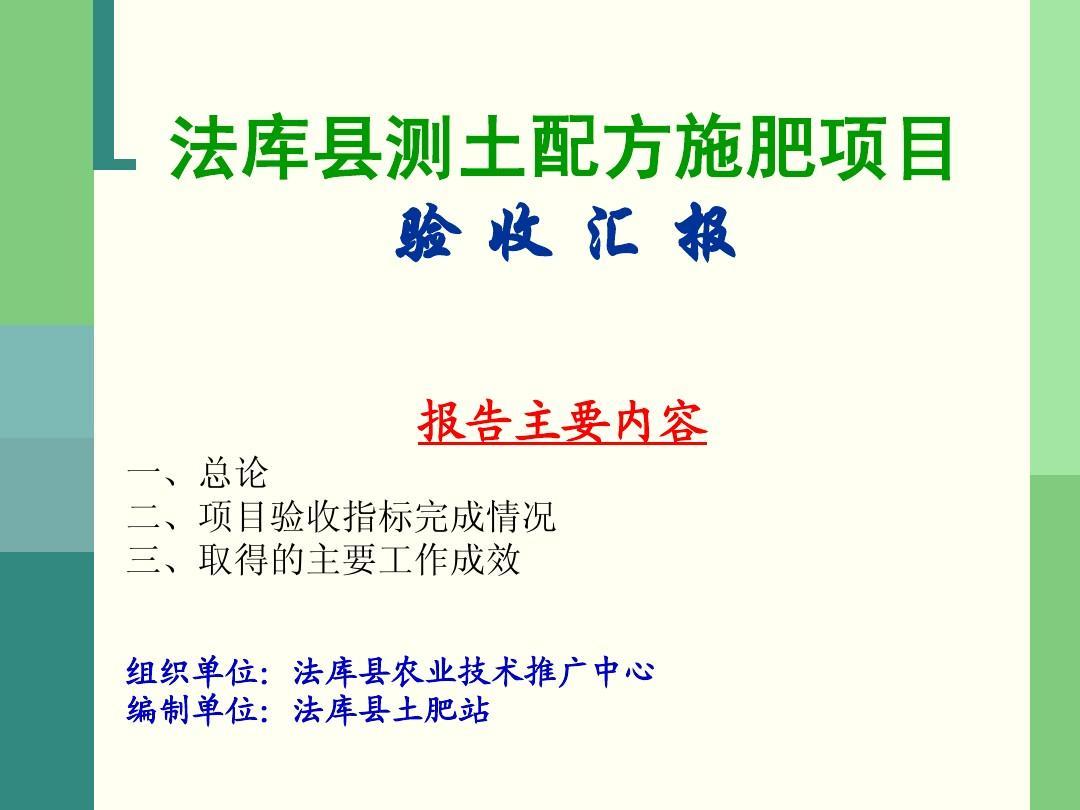 法库县测土配方施肥项目验收汇报