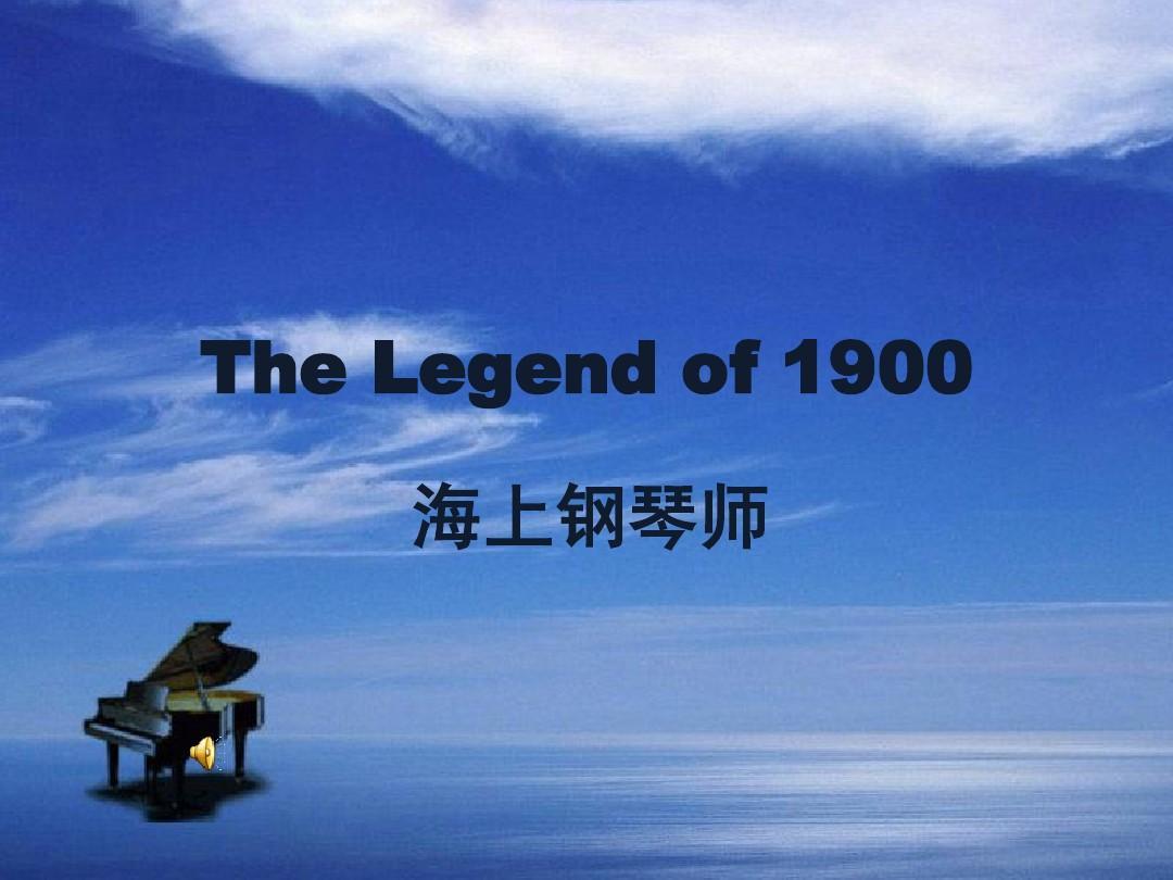 海上钢琴师原声带_the legend of 1900 海上钢琴师ppt