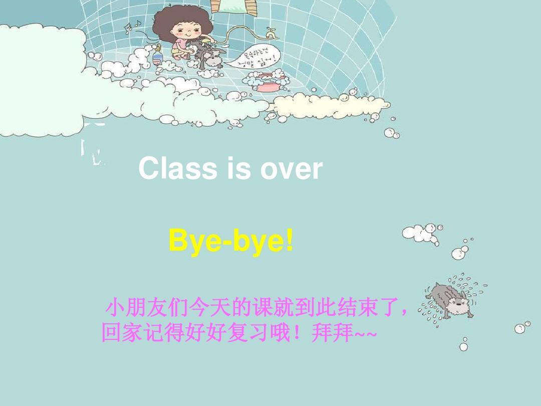 小朋友们今天的课就到此结束了, 回家记得好好复习哦!拜拜
