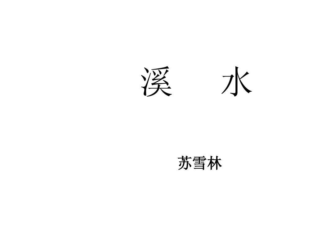 溪水苏雪林_水 苏雪林