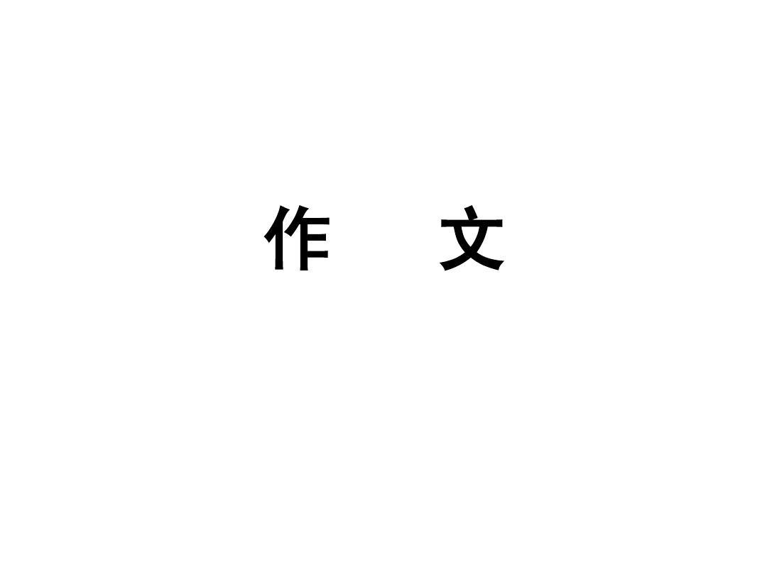 2014年广东新材料立意,关于底线的生病作文皆有v立意,可以大量的学还有审题吗孢子粉吃高中生图片
