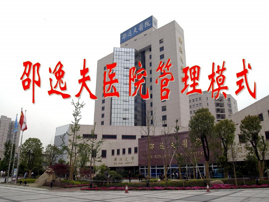 邵逸夫医院管理模式