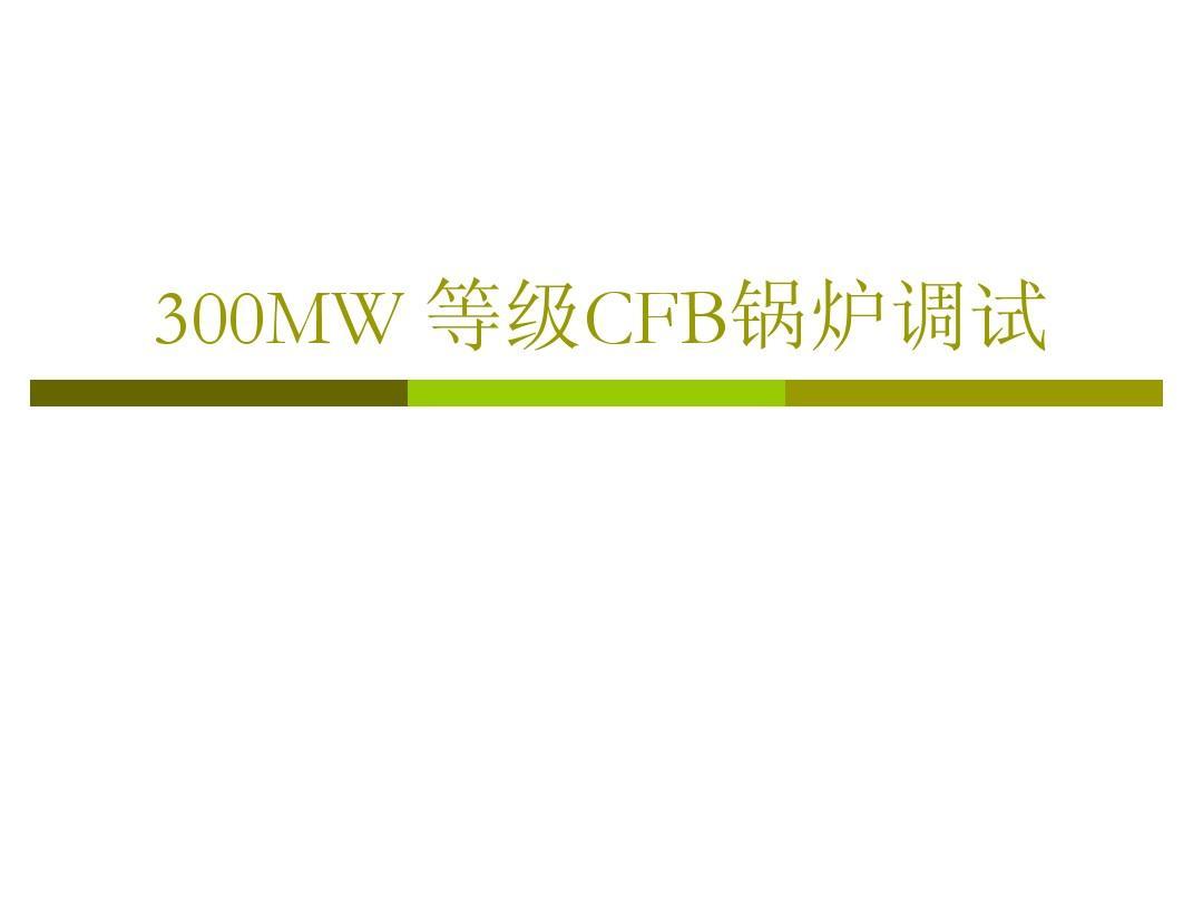 30万千瓦等级CFB锅炉调试技术介绍2