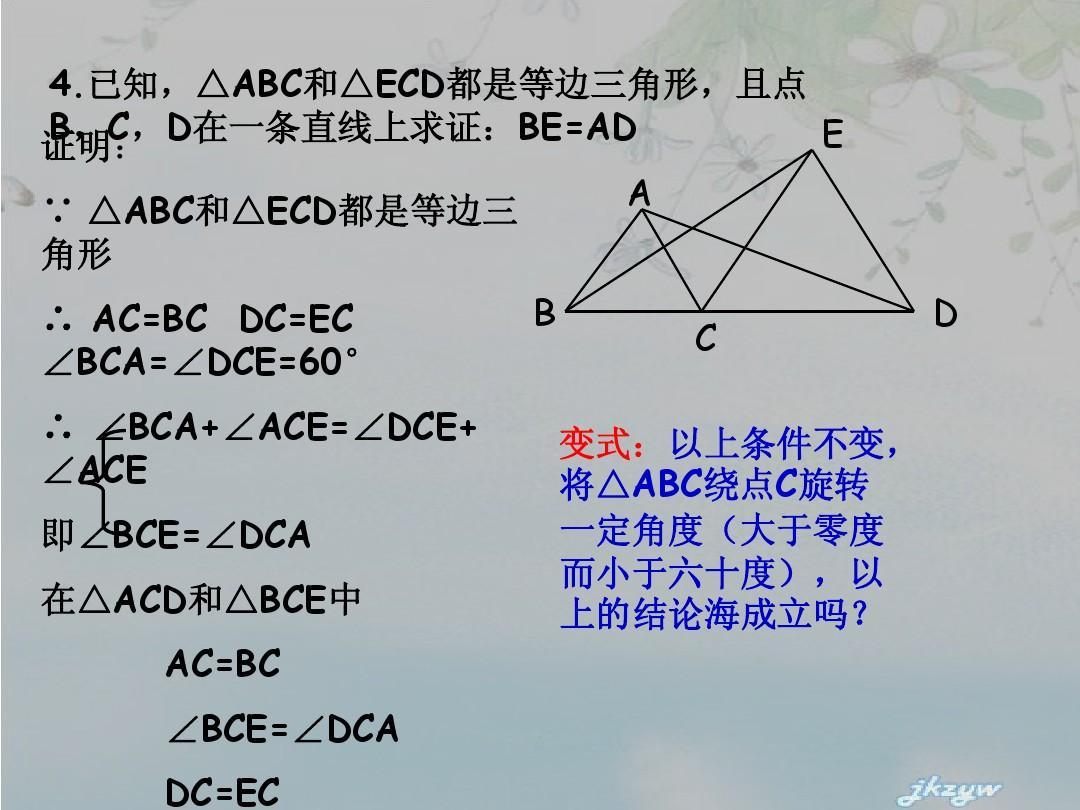 人教版八年级数学上全等三角形复习课教学设计 2ppt答案图片