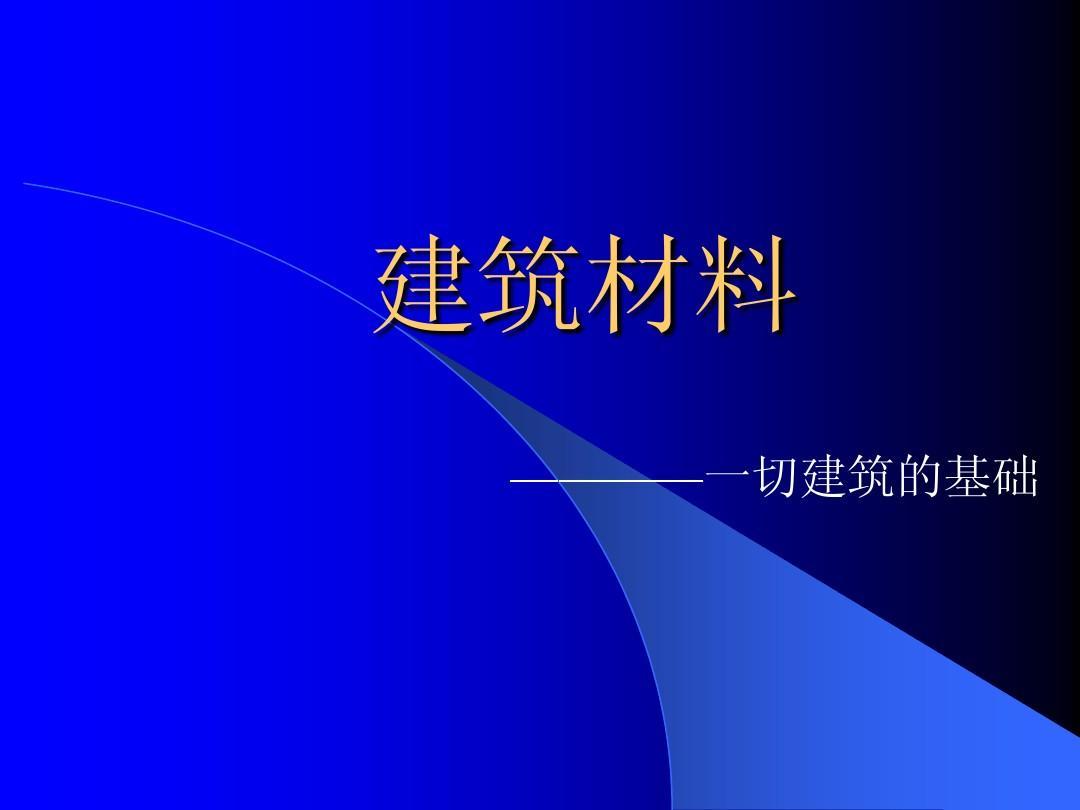 建筑材料-质检员培训(修改)