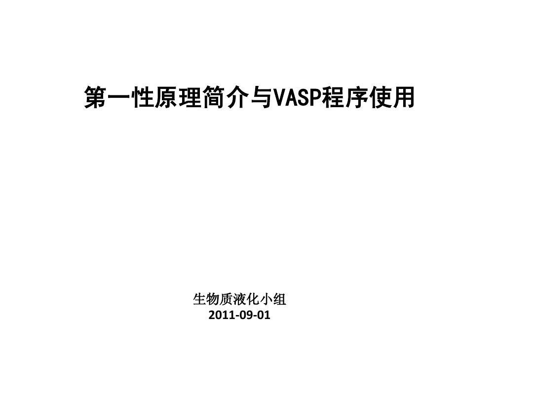 DFT简介与VASP使用