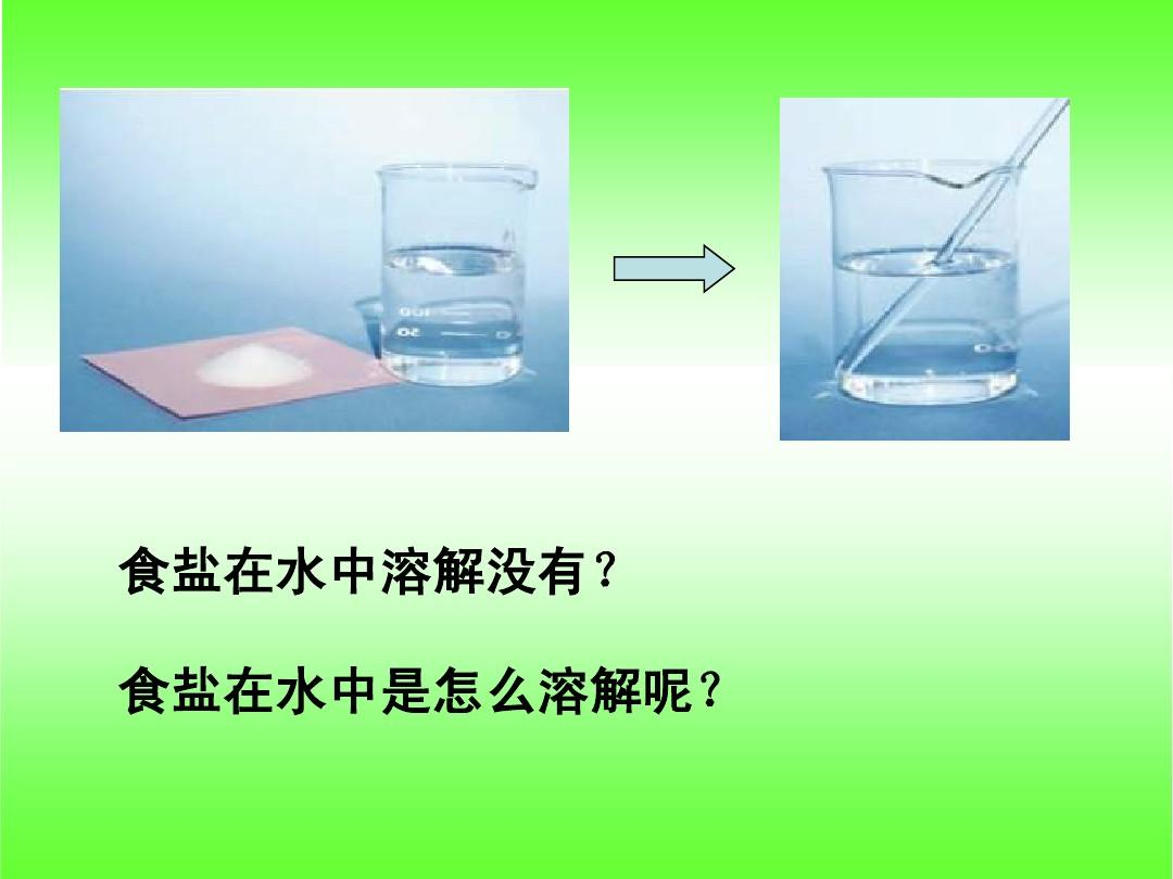 食盐在水中溶解没有? 食盐在水中是怎么溶解呢?