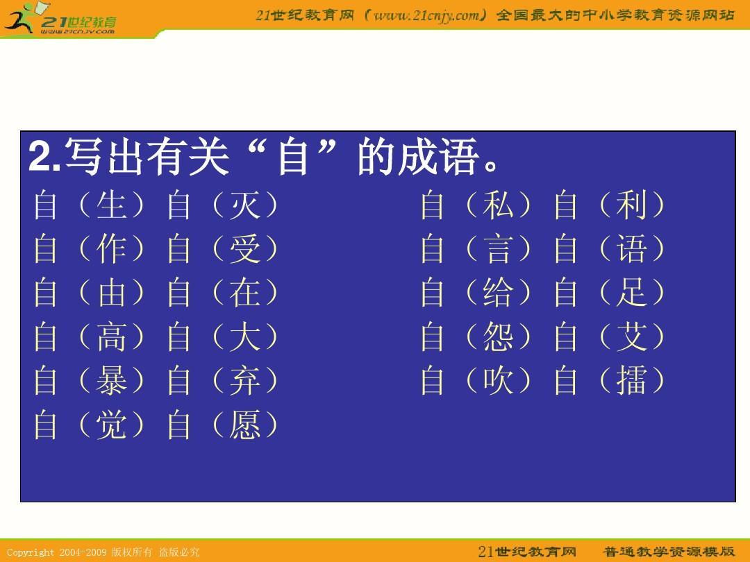 (人教新课标)四年级语文下册_成语、句子总复习答案PPT