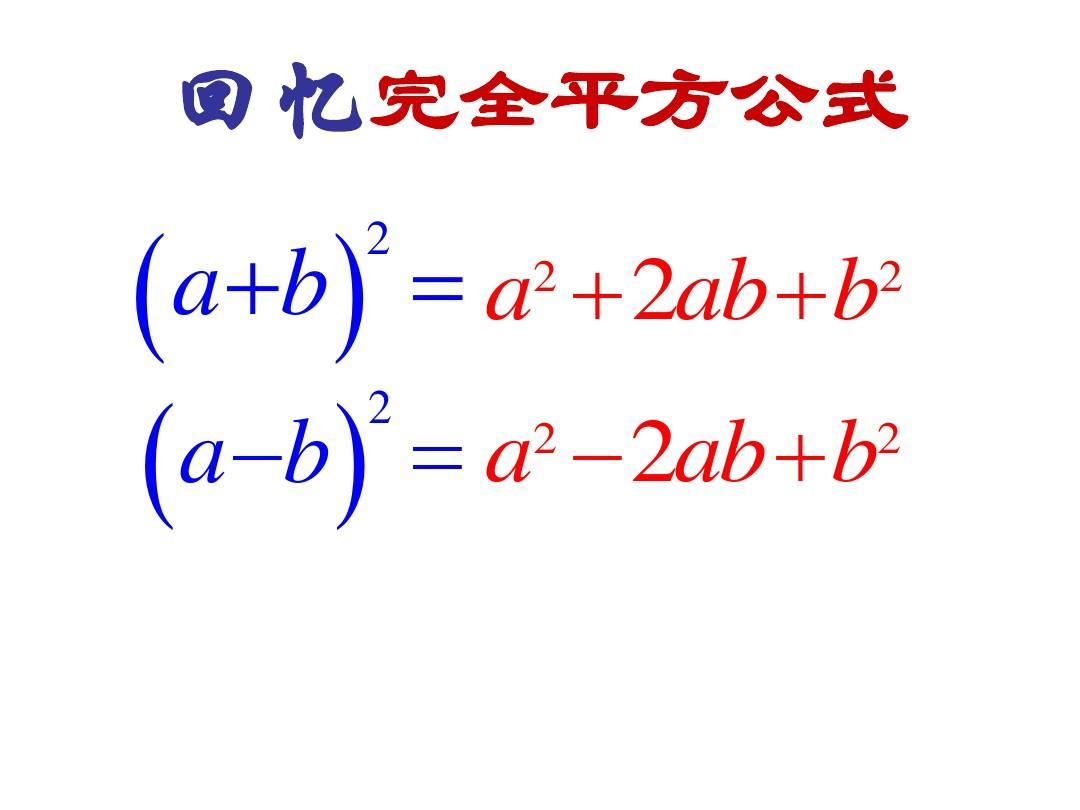 《公式法因式分解》课件 (2)-学路网-学习路上