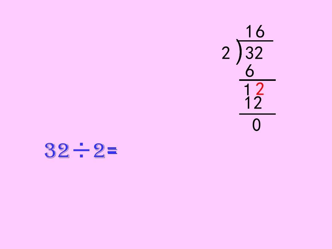 三年级数学 新青岛版_两三位数除以一位数(一)_信息窗2_除法的竖式图片
