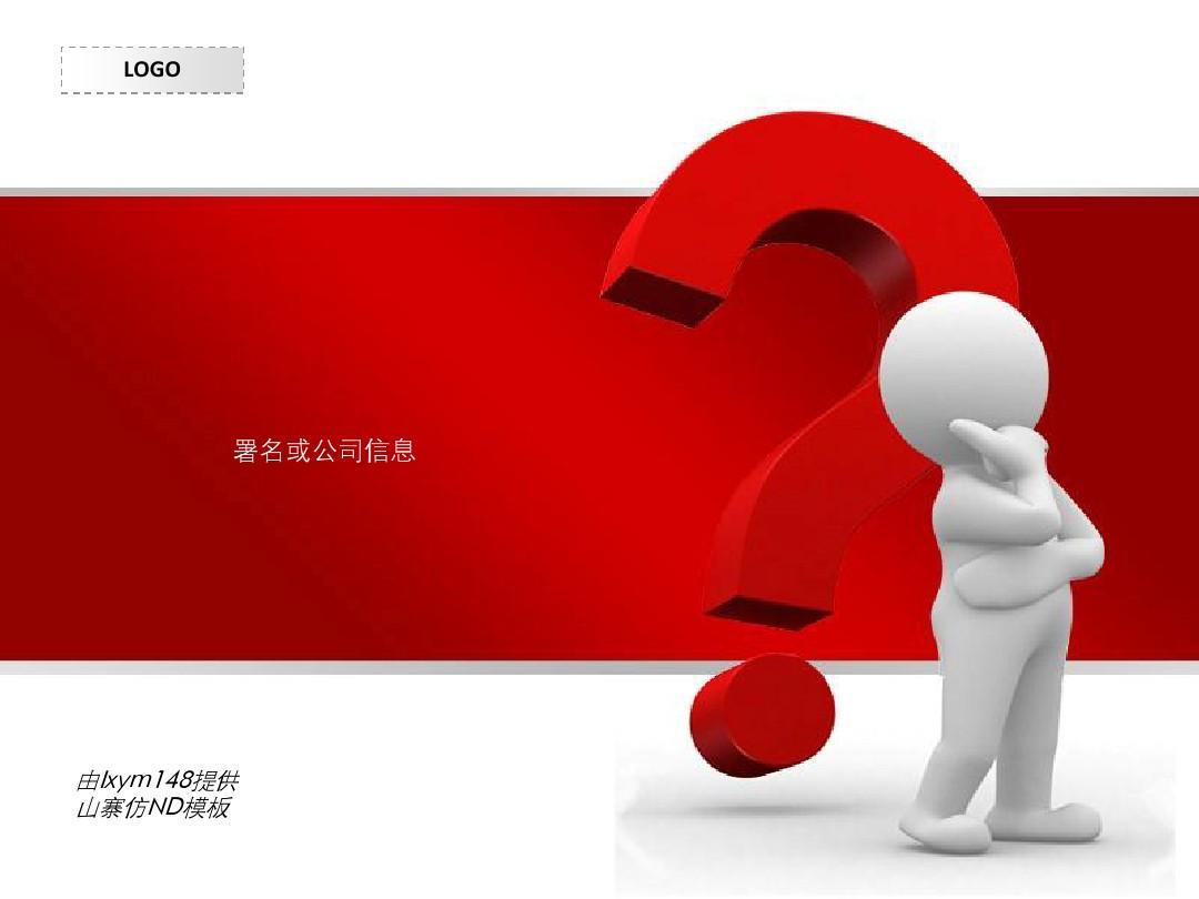 3d小人红色问号商务ppt模板图片