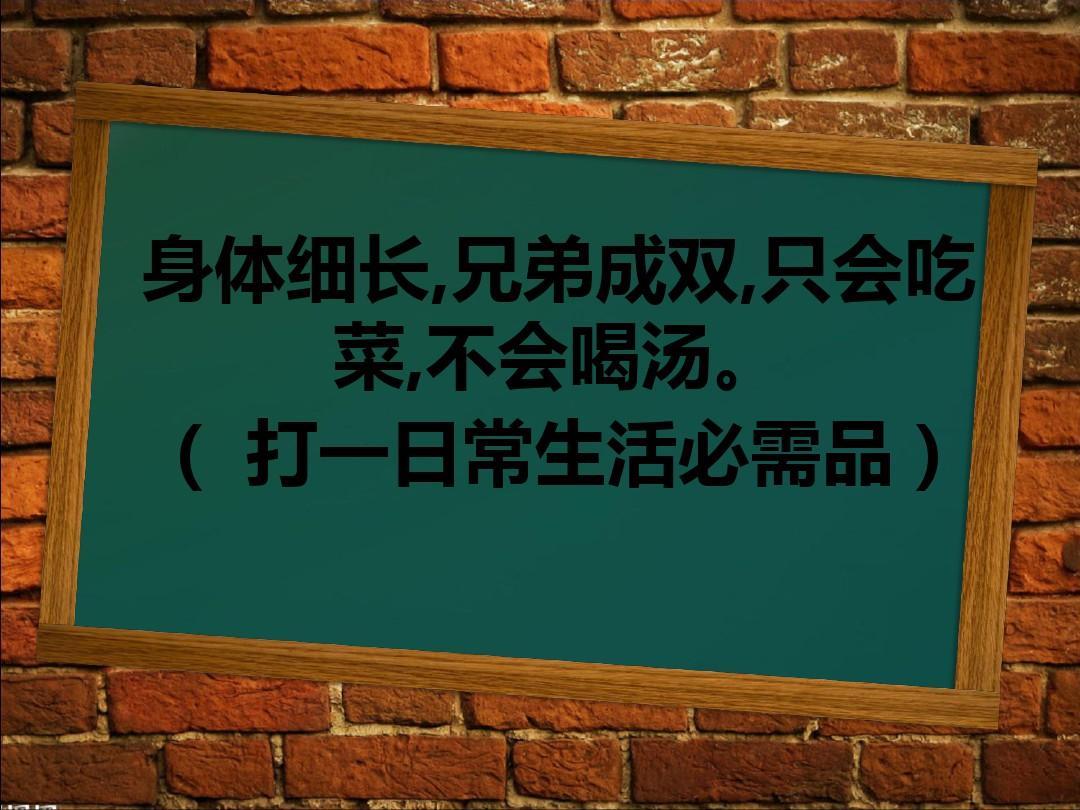 萧然女子医院_筷子的礼仪PPT_word文档在线阅读与下载_无忧文档