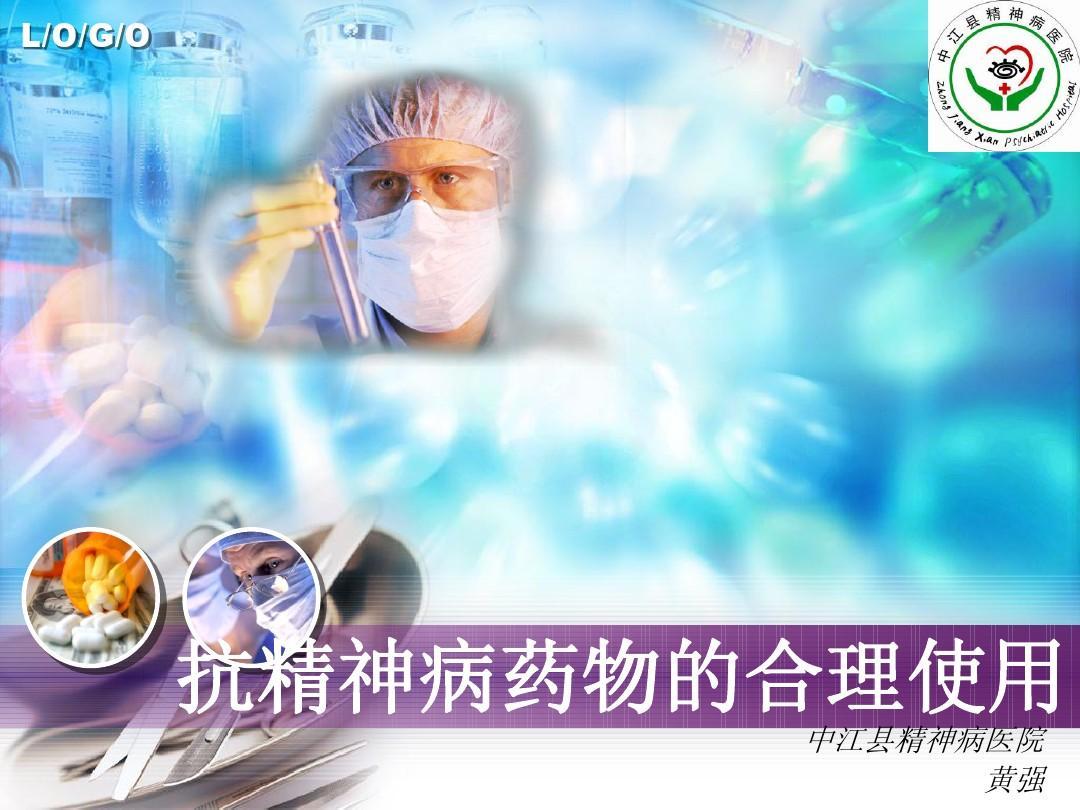抗精神病药物的合理使用中江县精神病机械黄强常州工学院医院v药物期末试卷图片