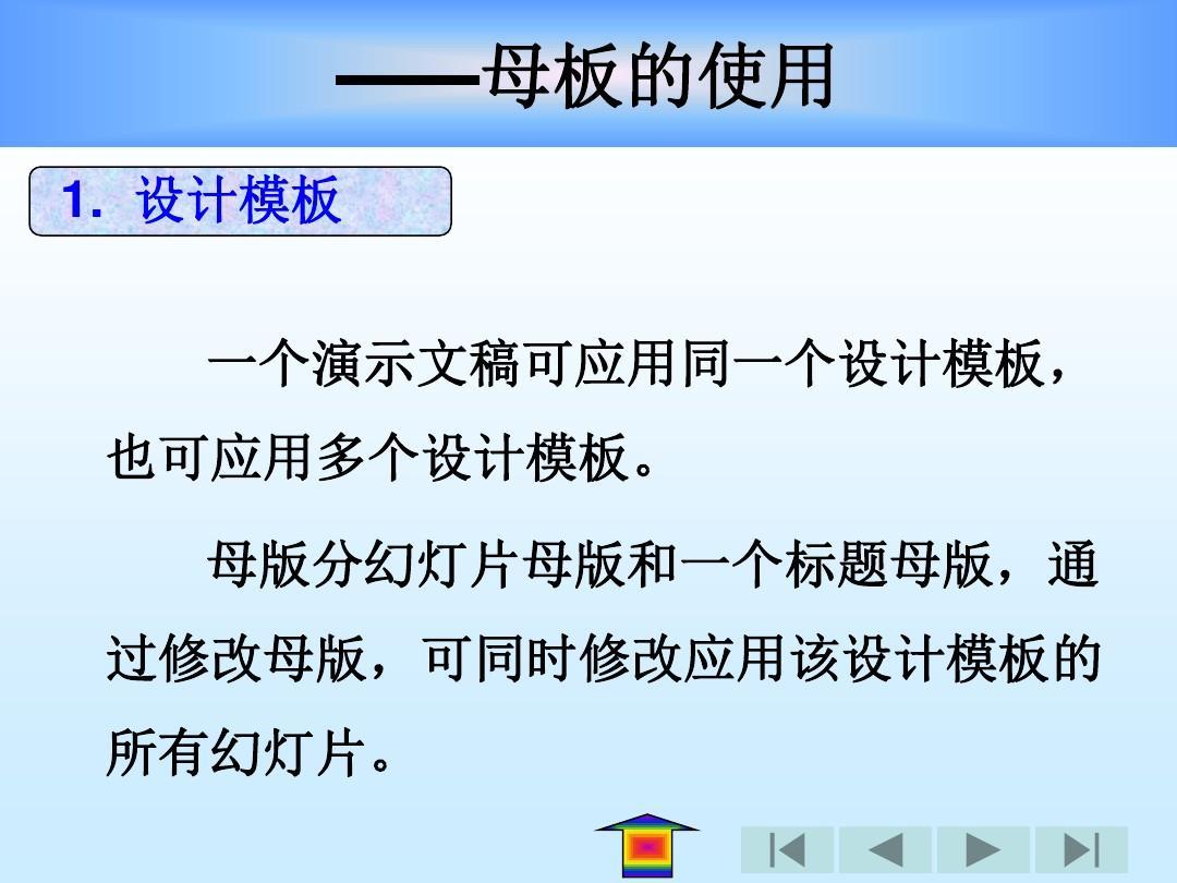 课件大班技术-PowerPoint2003制作课件PPT教案意图有趣的太阳伞小学设计信息图片