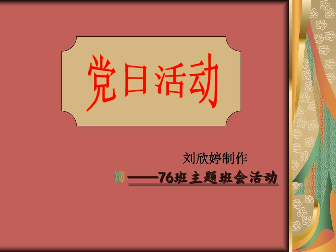 党日活动ppt[1]