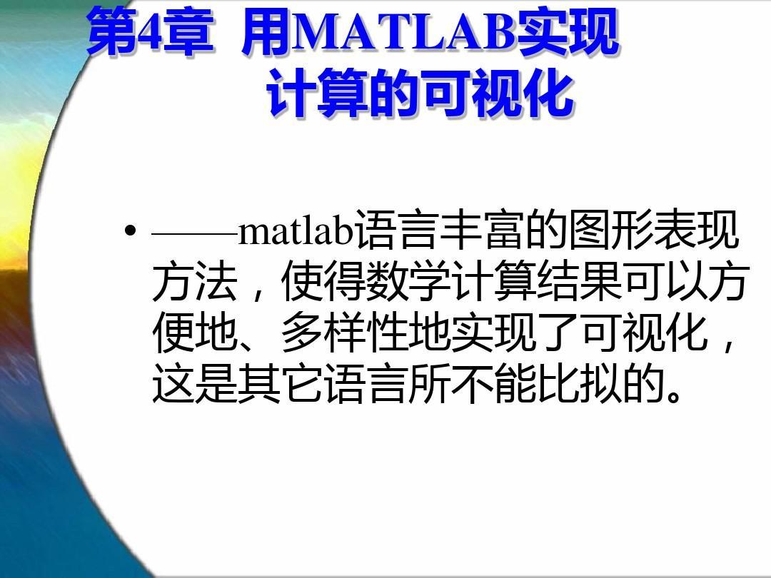 MATLAB4二维案例绘制PPT优秀v案例的图形图片