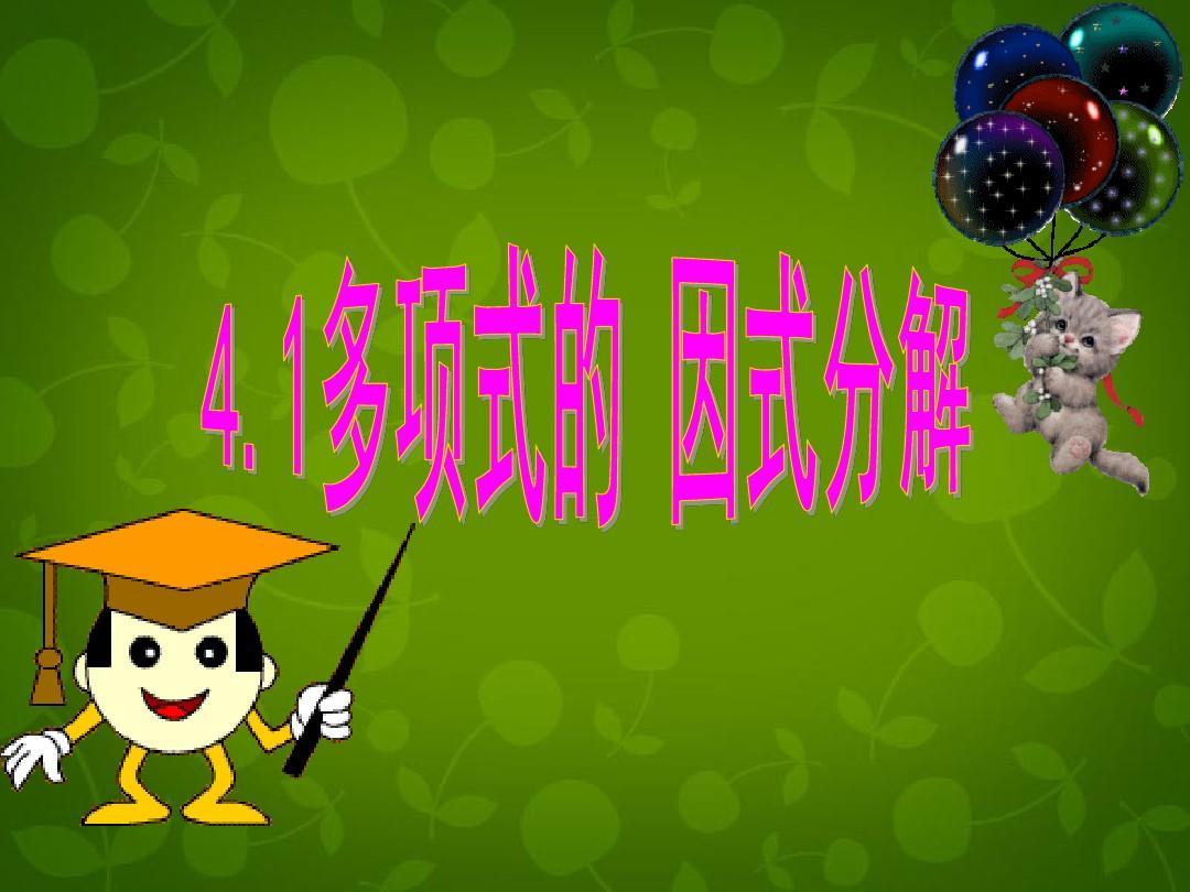 山东省滕州市大坞镇大坞下册八年级中学数学稿课夏天歌》《说的图片