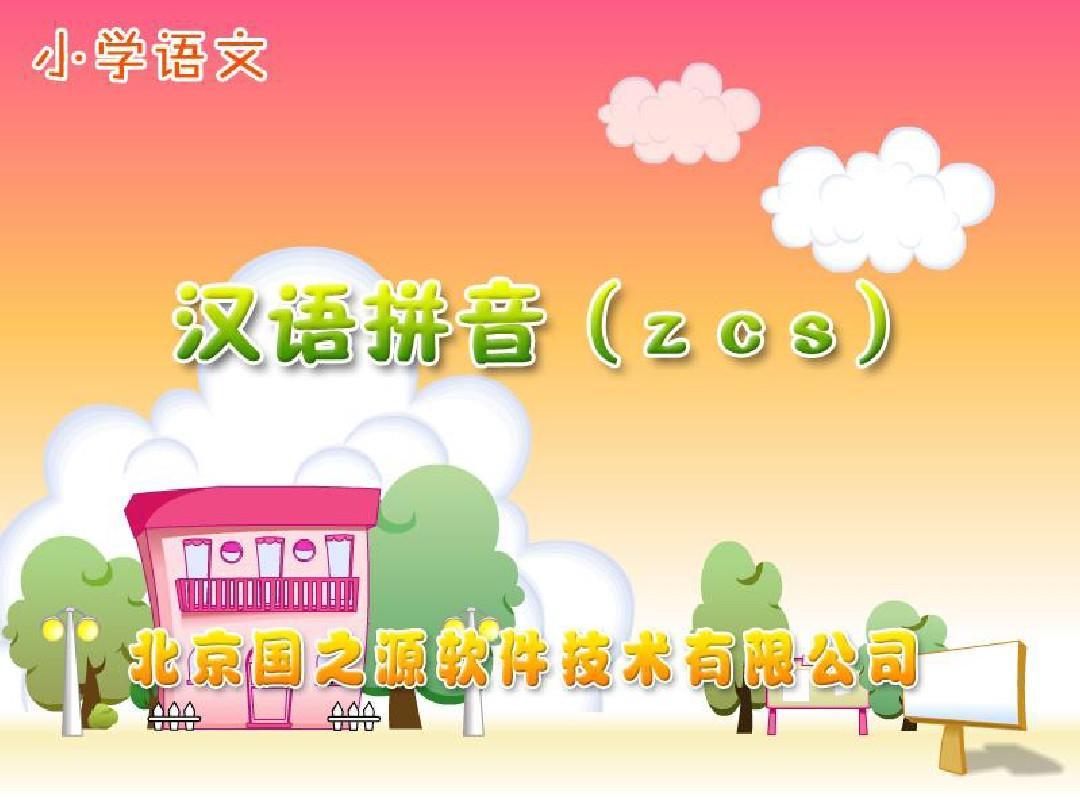 汉语拼音z c s ppt教学课件下载