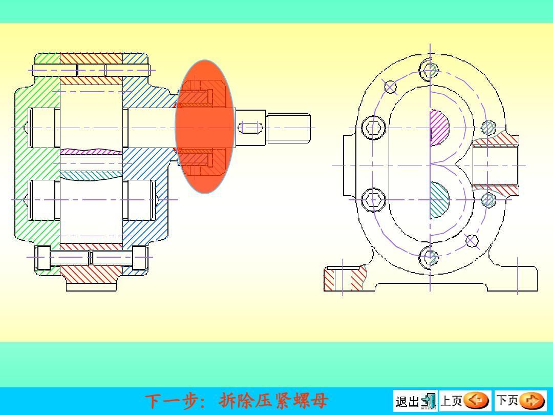 齿轮泵装配图读图及拆画零件图ppt图片
