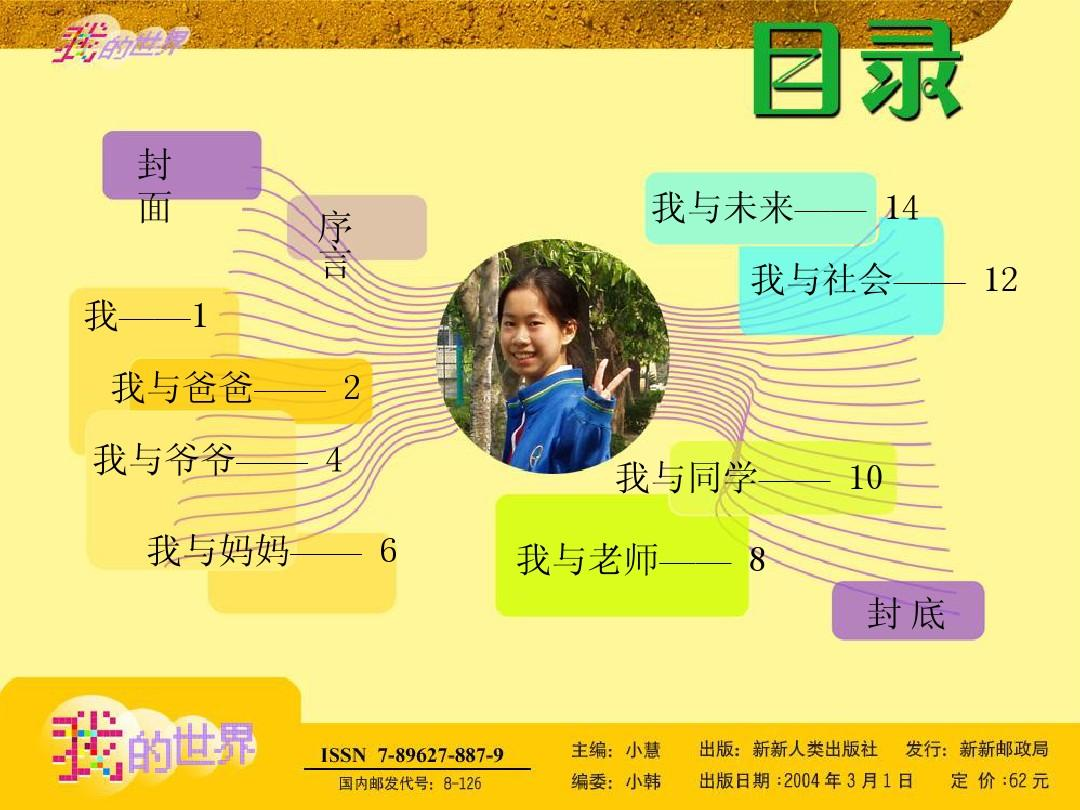 10 我与妈妈—— 6 我与老师—— 8 封底 idjason 经典一分钟 http图片