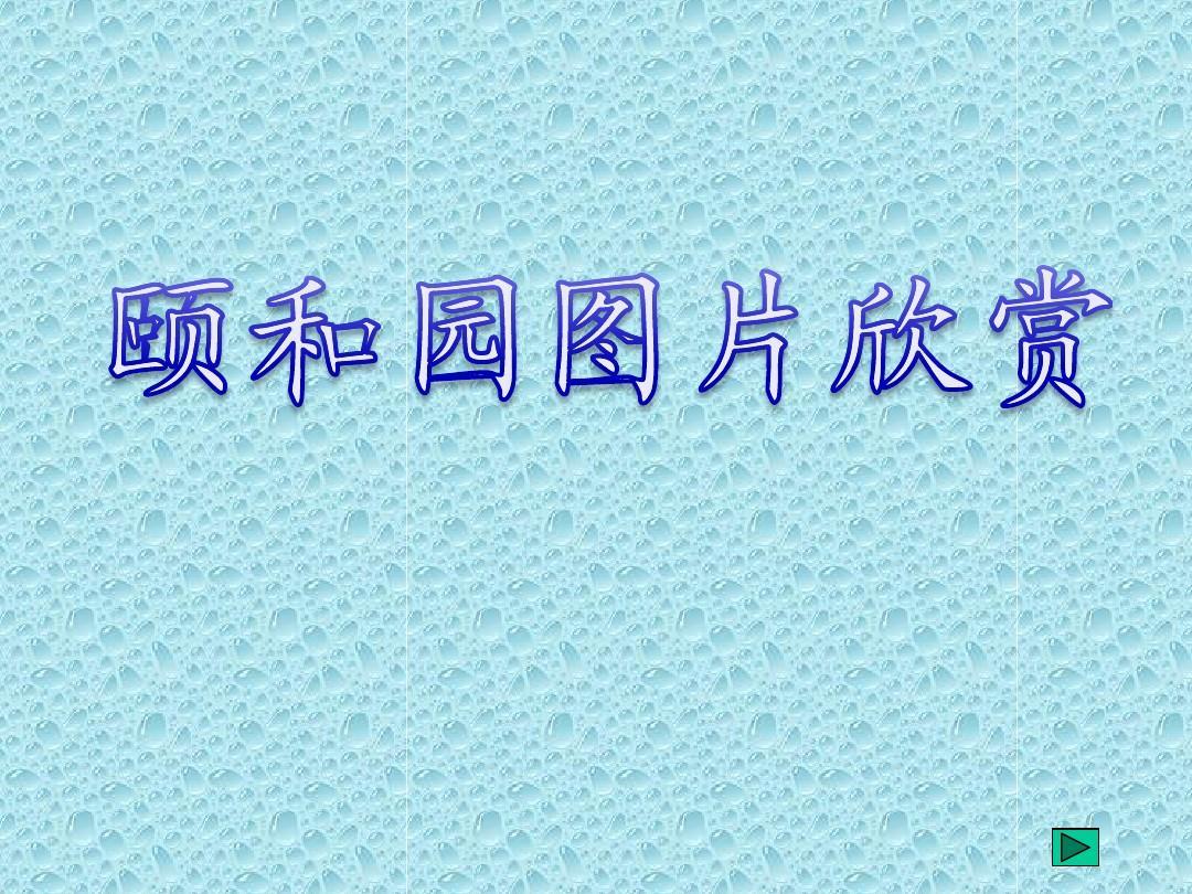 (西師大版)五年級語文上冊課件 《頤和園的長廊 》PPT