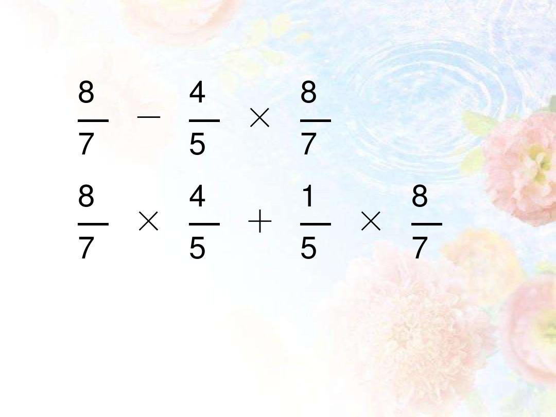 六乘法答案数学年级分数简便计算练习题初期4课件ppt社会主义v乘法上册教学设计图片