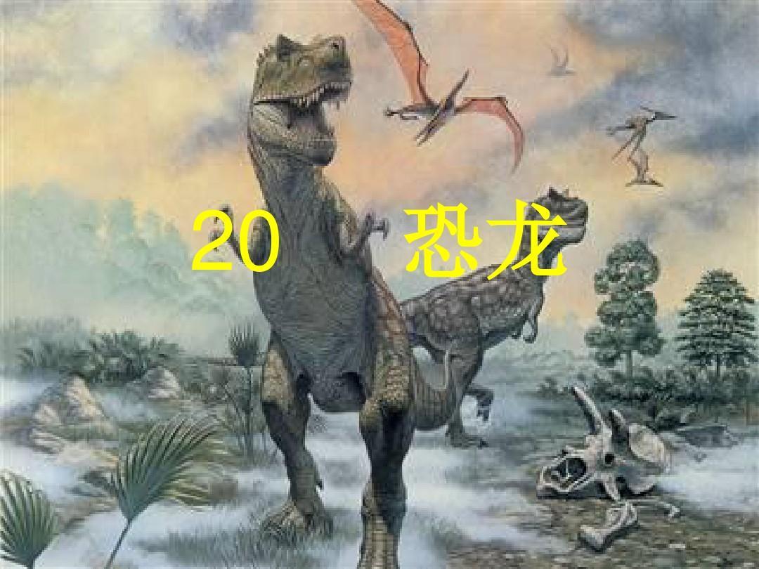 20,苏教版三年级语文《恐龙》ppt课件图片