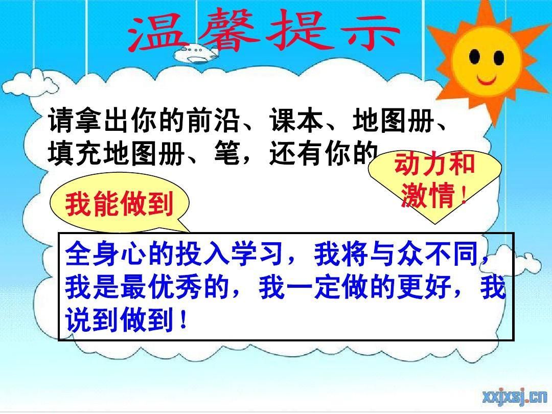湘教版七年级地理中国的产业第一节农业(第一课时)PPT