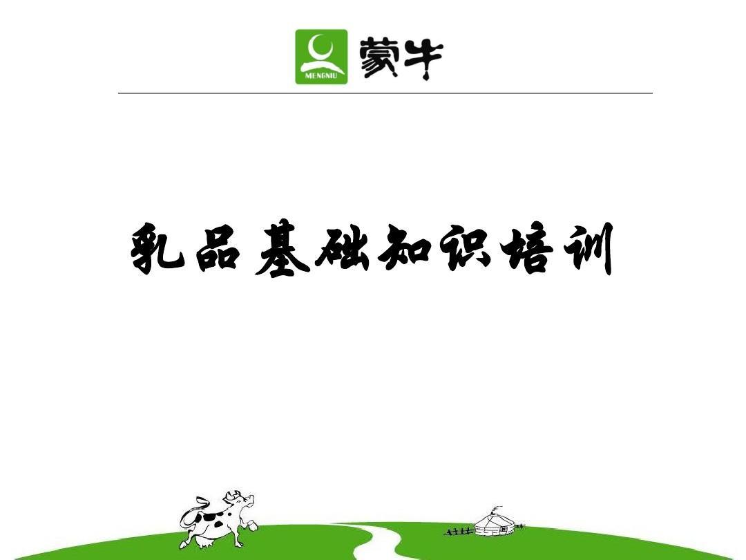 乳品基础知识培训PPT