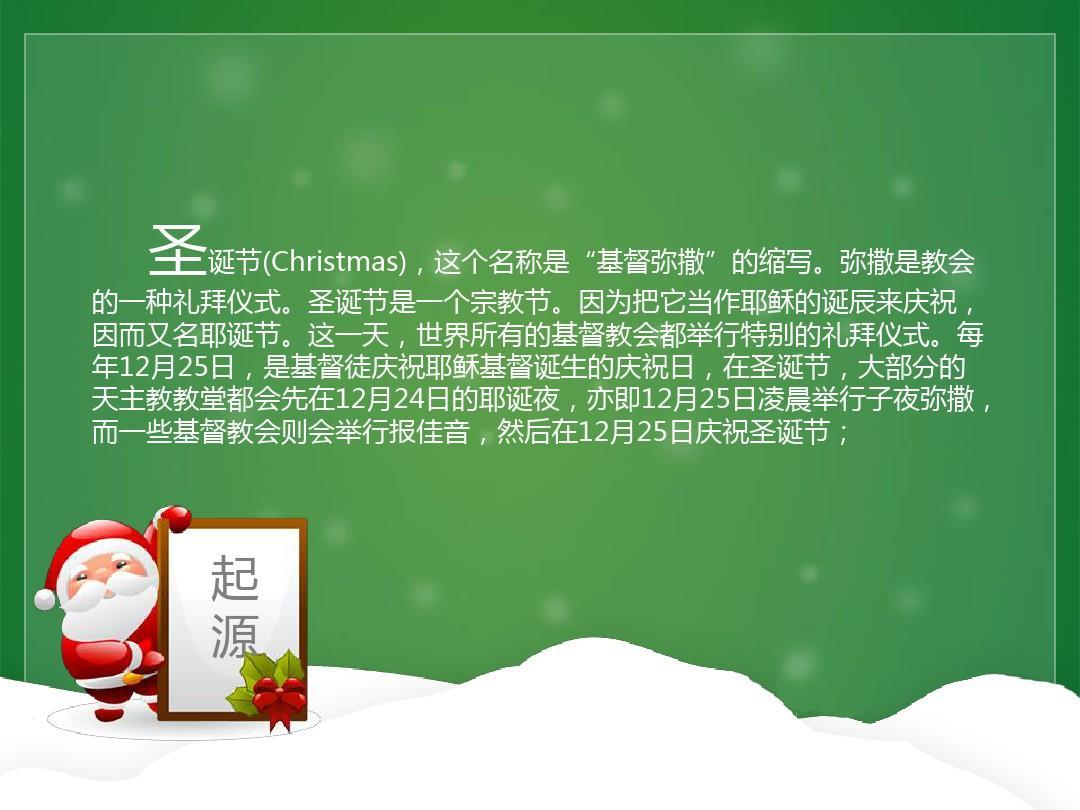 简约风格圣诞节ppt模板_word文档在线阅读与下载_免费图片