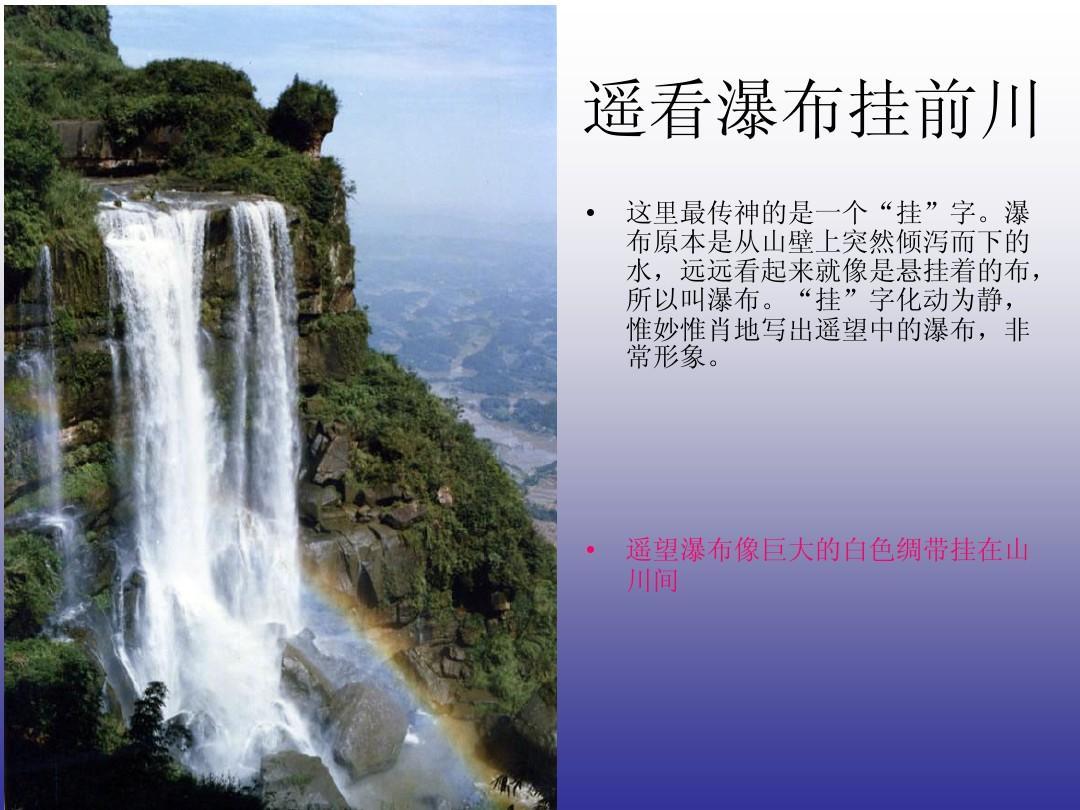 遥望瀑布像巨大的白色绸带挂在山 川间