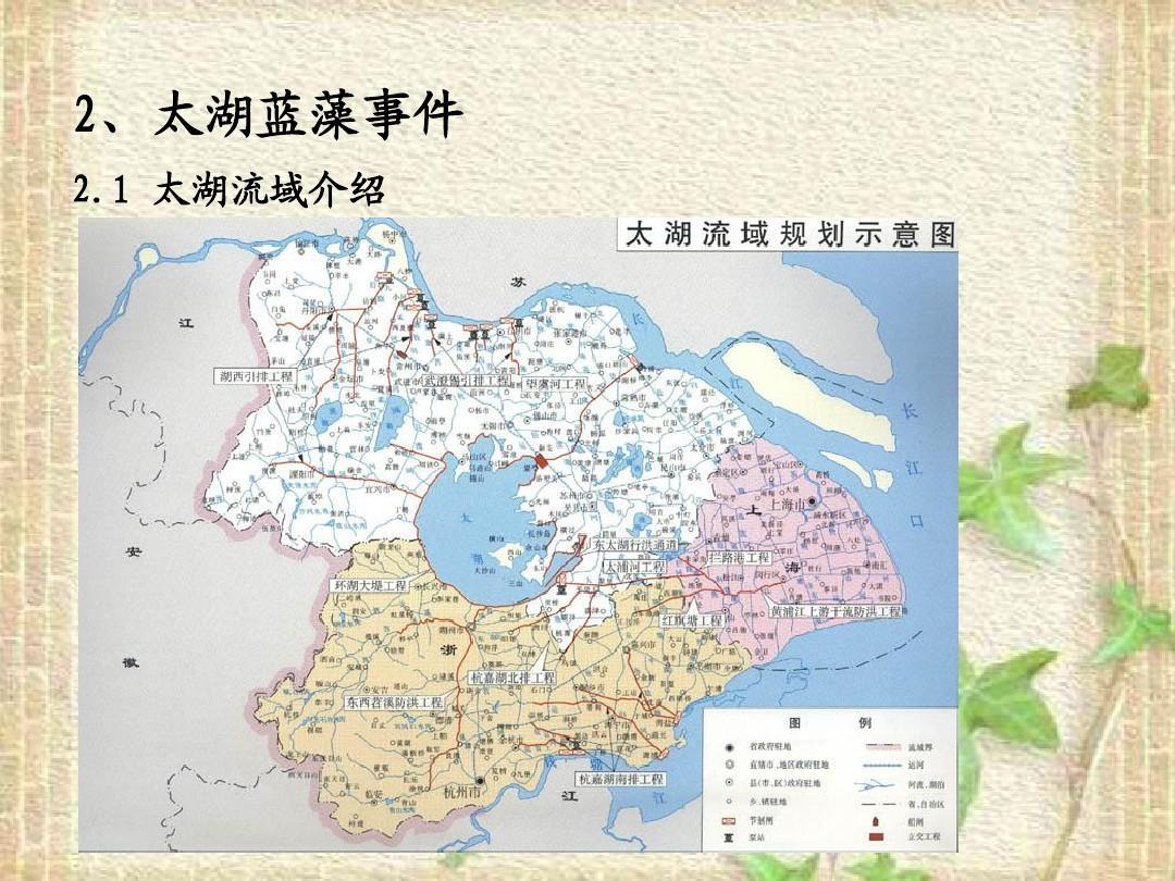 日本琵琶湖水污染治理对我国太湖污染治理的启示ppt图片