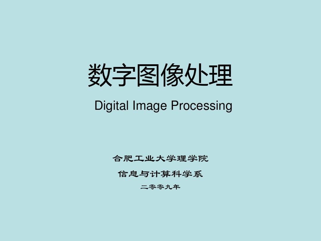 数字图像处理课件(冈萨雷斯第三版)PPT