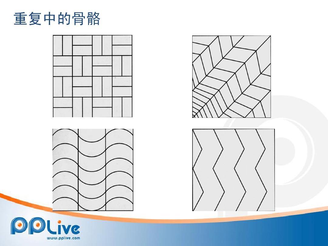 平面构成的基本形式重复构成ppt图片