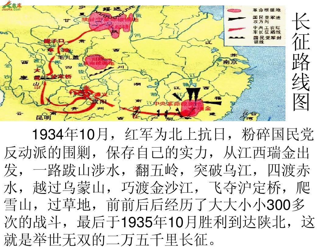 最后于1935年10月胜利到达陕北,这 就是举世无双的二万五千里长征.图片